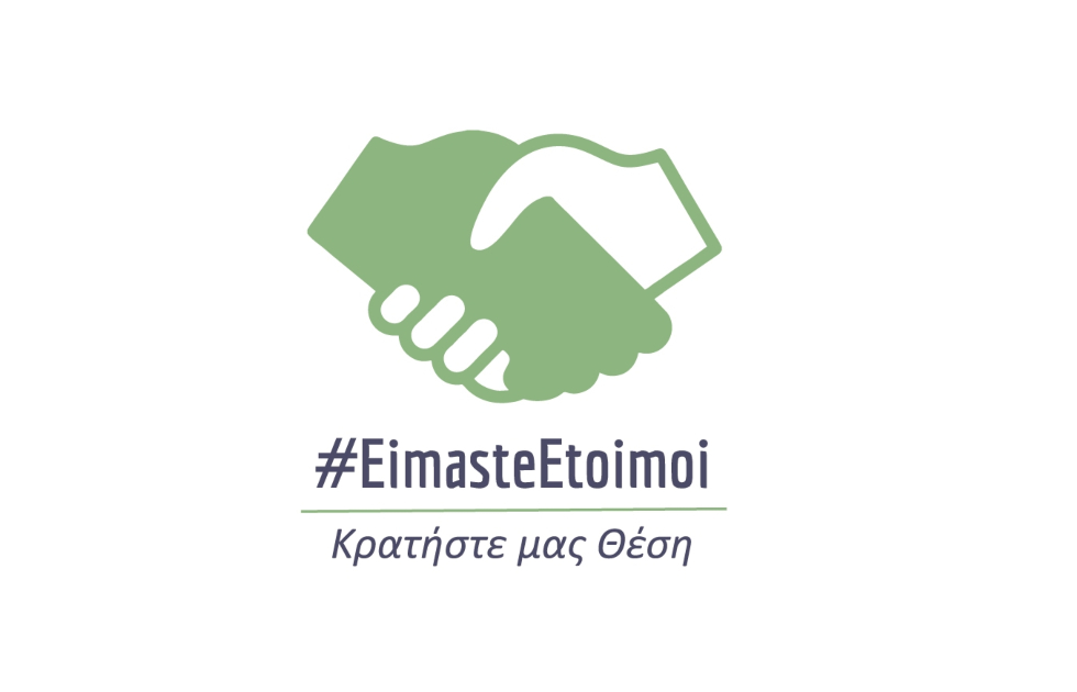 Amvyx #EimasteEtoimoi, Count us in!