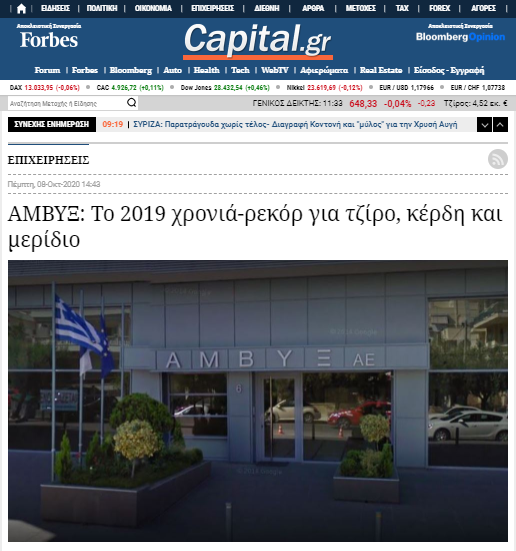 Amvyx ΑΜΒΥΞ : Το 2019 Χρονιά ρεκόρ για Τζίρο, Κέρδη και Μερίδιο