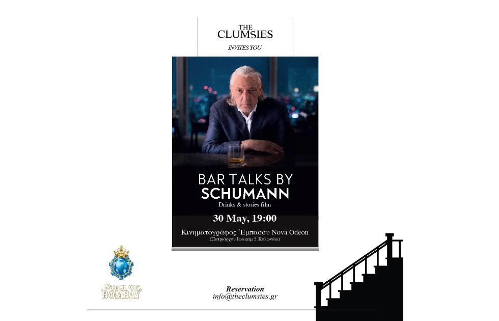 Amvyx Το Clumsies μας συστήνει τον άνθρωπό πίσω από την τέχνη του bartending τον Charles Schumann!