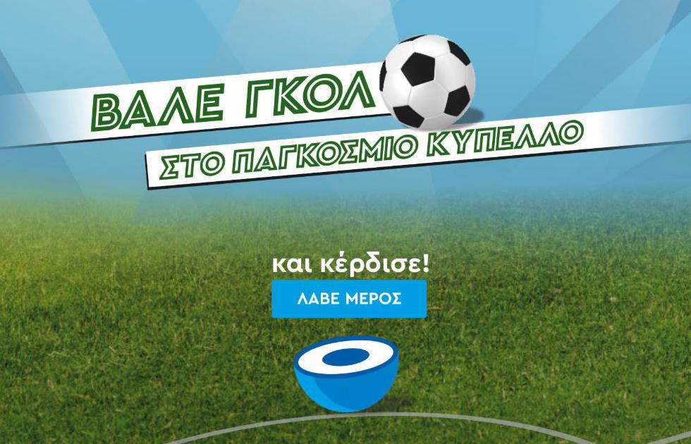 Amvyx Βάλε ΓΚΟΛ στο Παγκόσμιο Κύπελλο!