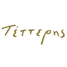 Amvyx Tetteris